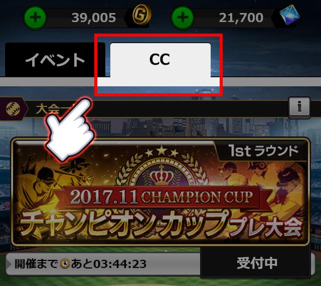 大会画面CC