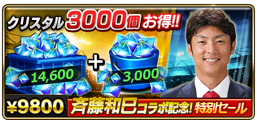斉藤和巳コラボセール9800円