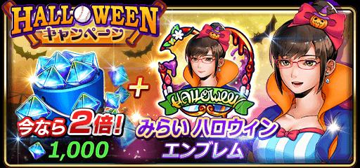 ハロウィン特別セール480円