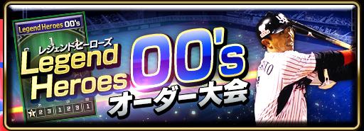 Legend Heroes 00'オーダー大会