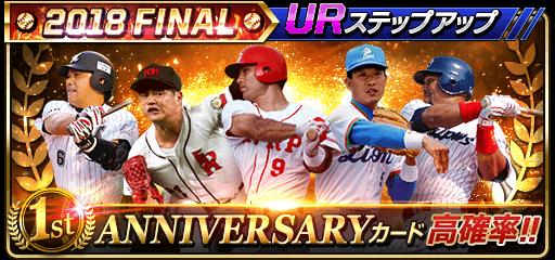 『1st Anniversary』URステップアップ