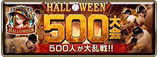 500大会