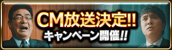 モバプロ2 レジェンド CM放送決定キャンペーン